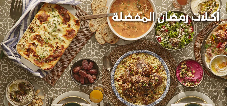 أكلات رمضان المفضلة